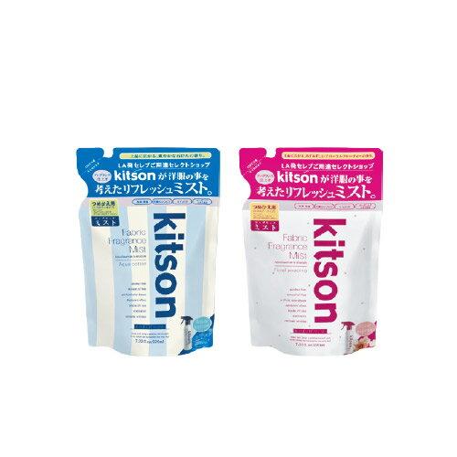キットソン ミスト kitson fabric fragrance mist ファブリックミスト スプレー 詰替え