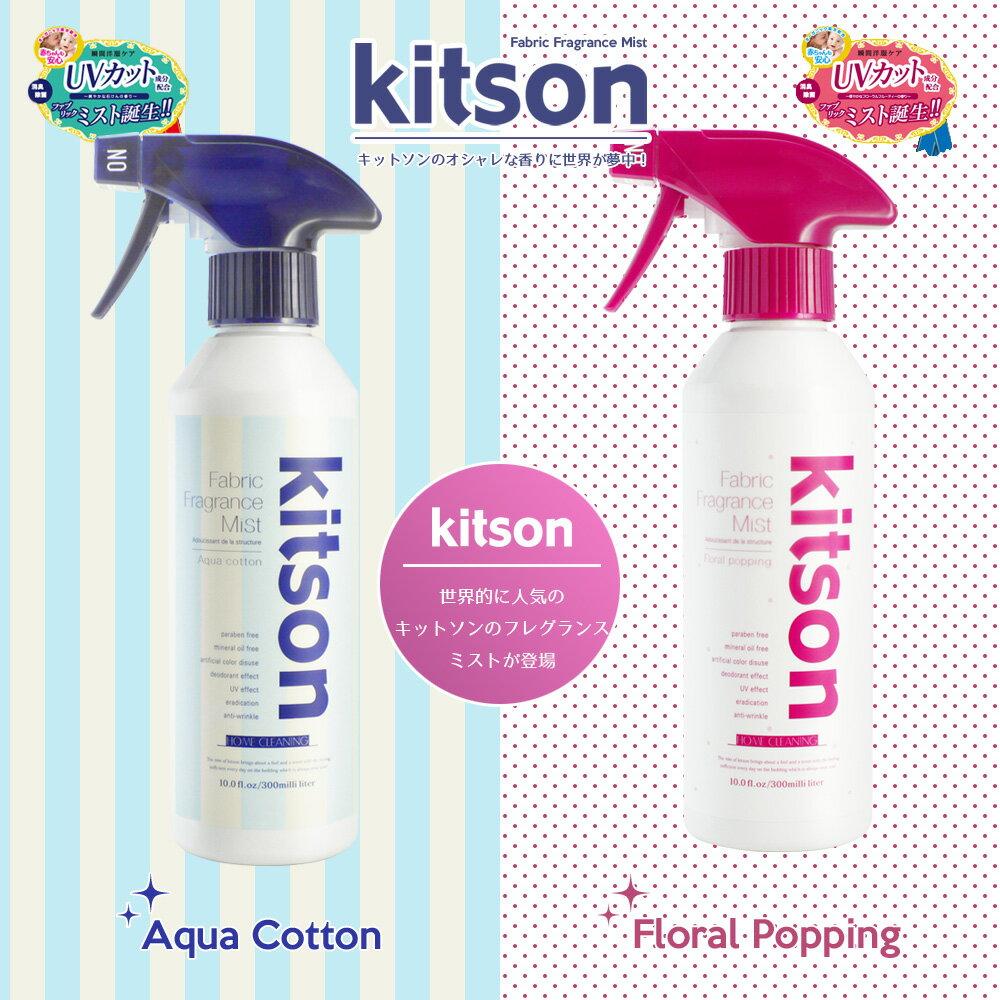 キットソン ミスト kitson fabric fragrance mist スプレー フレグランスミスト ボトル 300ml