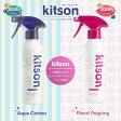 ショッピングキットソン キットソン ミスト kitson Fabric Fragrance Mist スプレー フレグランスミスト ボトル 300ml