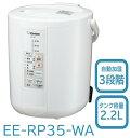 【即納!】象印 スチーム式 加湿器 EE-RP35-WA 2.2L 木造6畳/プレハブ洋室10畳対応 蒸気式 フィルター不要 自動加湿3段階 入タイマー 切タイマー搭載 お手入れ簡単