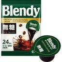 AGF ブレンディ 深煎りポーションコーヒー 無糖 18g 1パック(24個)