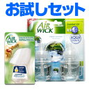 【お試し用】エアウィック オイル芳香剤&本体セット(フレッシュウォーター)