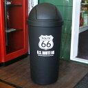 ダストビン 45L Route 66 (ルート66 ) ゴミ箱 ダストボックス アメリカ雑貨 アメリ