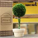 楽天アメリカン雑貨COLOURDULTON ダルトン ボックスウッドトピアリー「ボール」 Model.CH07-G297 サイズ:L インテリア 観葉植物 アメリカ雑貨 アメリカン雑貨
