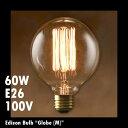 電球 レトロ おしゃれ エジソンバルブ グローブ (M ) 60W E26 Edison Bulb エジソン電球 インテリア 間接照明 アメリカ雑貨 アメリカン雑貨