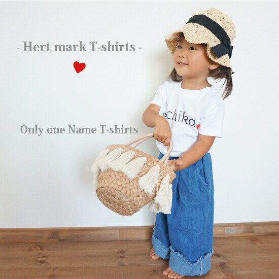 名入れ プレゼント ハートマーク Tシャツ 出産祝い ギフト 子供服 キッズ服 シンプル オシャレ