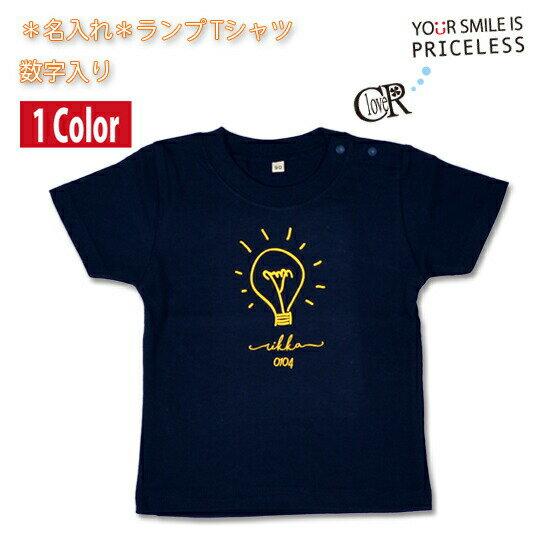 名入れ プレゼント Tシャツ*シンプルでオシャレなネーム入り*ランプ Tシャツ 70〜150 Tシャツ 出産祝い ギフト 子供服 キッズ服 オシャレ 数字入れ
