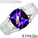 アメジスト 2.221ct ダイヤ 0.52ct リング 指輪 Pt900 13号【中古】【新品仕上げ済】