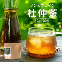 【杜仲茶】 2g×30包 ダイエット ノンカフェイン ダイエットティー お茶 ゲニポシド酸 ミネラル ティーバッグ とちゅう茶 杜仲葉 トチュウ茶 杜ちゅう茶 煮出しタイプ 国内加工 送料無料 きりしま農園