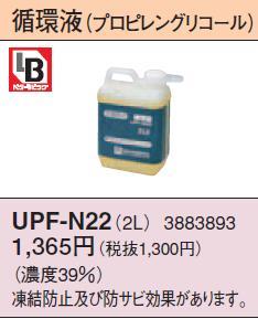 コロナ温水ルームヒーター 関連部材循環液(プロピ...の商品画像