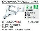 INAX シングルレバー混合水栓 EC/センターセットタイプ【LF-B350SY】ビーフィットポップアップ式(エコハンドル)