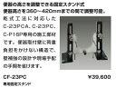 INAX 便器 部材【CF-23PC】専用固定スタンド