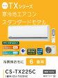 パナソニック ルームエアコン【CS-TX225C W】ホワイト TXシリーズ 6畳程度 寒冷地エアコン・スタンダードモデル 単相100V