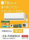 Panasonic エアコン CSTX565C2 (AIRCON)