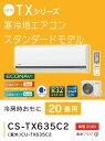 パナソニック ルームエアコン【CS-TX635C2 W】ホワイト TXシリーズ 20畳程度 寒冷地エアコン・スタンダードモデル 単相200V