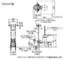 ツルミポンプ【TOK4-P】汚物用 水中ハイスピンポンプ 小型ポンプ用樹脂製着脱装置TOK型
