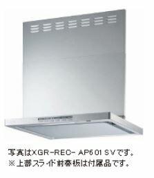 # リンナイ レンジフード【XGR-REC-AP752SV】シルバーメタリックXGRシリーズクリーンecoフード 75cm幅