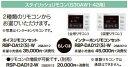 コロナ エコキュート 関連部材【RBP-DA12(S)-W】スタイリッシュリモコン ボイスリモコンセット