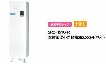 ##三菱 電気温水器 ワンルームマンション向け(屋内専用型) マイコンレス 標準圧力型【SRC-151C-R】買替専用タイプ