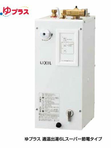 INAX/LIXIL 電気温水器【EHPN-CA6ECS1】ゆプラス 適温出湯スーパー節電タイプ 6L AC100V