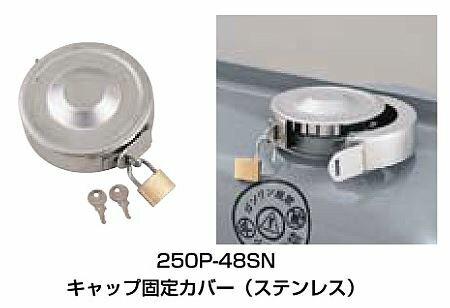 サンダイヤ オイルタンク 部品【250P-48SN】セキュリティー部品 給油口の保護(カバー・鍵付きキャップ) キャップ固定カバー(ステンレス)
