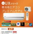 『カード対応OK!』パナソニック ルームエアコン【CS-UX255C2 W】ホワイト UXシリーズ 8畳程度 寒冷地エアコン・プレミアムモデル 2015年 単相200V