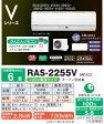 【カード対応OK!】東芝 ルームエアコン【RAS-2255V W】ムーンホワイト 100V 6畳程度 Vシリーズ