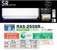 【カード対応OK!】東芝 ルームエアコン【RAS-255SR W】グランホワイト 100V 8畳程度 SRシリーズ
