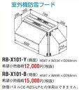 『カード対応OK!』東芝 ルームエアコン 部材【RB-X101-Y】 室外機防雪フード