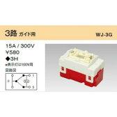β『カード対応OK!』神保電器株式会社/JIMBO J・WIDE SLIMシリーズ 【WJ-3G】ガイド用スイッチ 3路ガイド用 15A/300V 表示灯は100V用