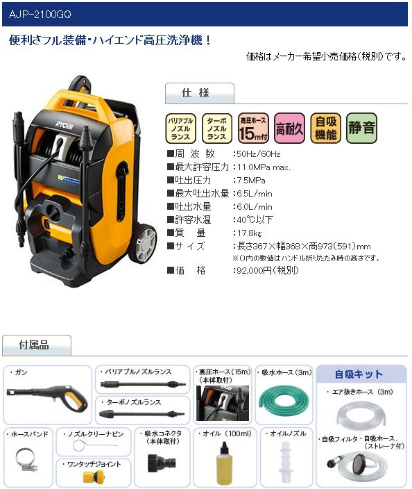『カード対応OK!』リョービ/RYOBI【AJP-2100GQ】高圧洗浄機 単相100V ☆☆AJP 2100GQ貴重