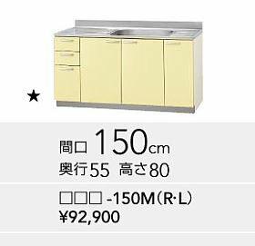 ##『カード対応OK!』クリナップ【KHA-150MR/KHA-150ML】カラー:ホワイト さくら クリンウッドシリーズ流し台 置網棚付 底板ステンレス貼り