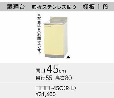 ##『カード対応OK!』クリナップ【KHA-45CR/KHA-45CL】カラー:ホワイト さくら クリンウッドシリーズ調理台 底板ステンレス貼り 棚板1段