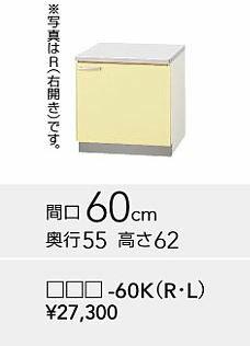 ##『カード対応OK!』クリナップ【KHA-60KR/KHA-60KL】カラー:ホワイト さくら クリンウッドシリーズコンロ台 底板ステンレス貼り