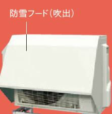 ##『カード対応OK!』オーケー器材 防雪フード(吹出)【KPS081A43】