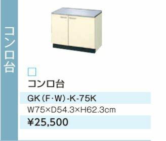 ##『カード対応OK!』LIXIL サンウェーブ コンロ台【GKF-K-75K】アイボリー GKシリーズ 間口75