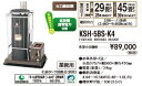 『カード対応OK!』##u.サンポット 煙突式 半密閉式石油暖房機kabec【KSH-5BS-K4】木造19畳程度 排気筒必要