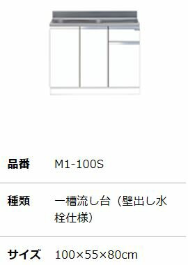 ##『カード対応OK!』マイセット 【M1-100S】M1 ベーシック 組合せ型流し台 壁出し水栓仕様 奥行55cm 高さ80cm