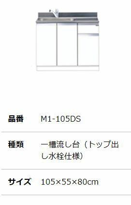 ##『カード対応OK!』マイセット 【M1-105DS】M1 ベーシック 組合せ型流し台 トップ出し水栓仕様 奥行55cm 高さ80cm