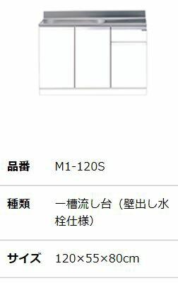 ##『カード対応OK!』マイセット 【M1-120S】M1 ベーシック 組合せ型流し台 壁出し水栓仕様 奥行55cm 高さ80cm