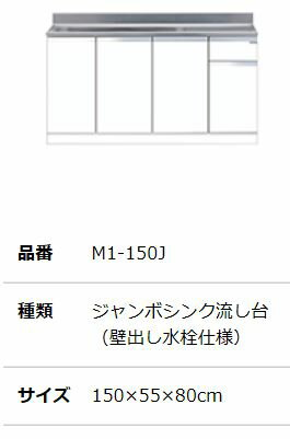 ##『カード対応OK!』マイセット 【M1-150J】M1 ベーシック 組合せ型流し台 壁出し水栓仕様 奥行55cm 高さ80cm