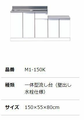 ##『カード対応OK!』マイセット 【M1-150K】M1 ベーシック 一体型流し台 壁出水栓仕様 奥行55cm 高さ80cm