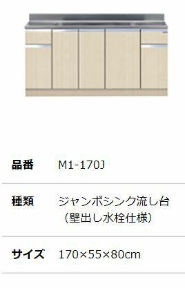 ##『カード対応OK!』マイセット 【M1-170J】M1 ベーシック 組合せ型流し台 壁出し水栓仕様 奥行55cm 高さ80cm