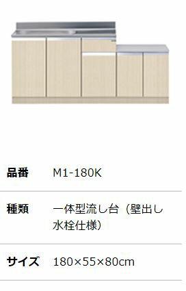 ##『カード対応OK!』マイセット 【M1-180K】M1 ベーシック 一体型流し台 壁出水栓仕様 奥行55cm 高さ80cm