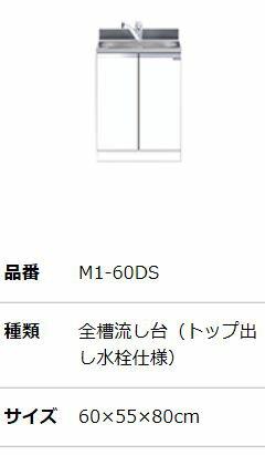 ##『カード対応OK!』マイセット 【M1-60DS】M1 ベーシック 組合せ型流し台 トップ出し水栓仕様 奥行55cm 高さ80cm
