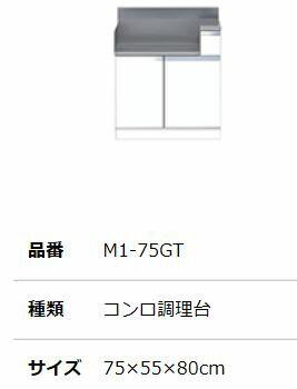 ##『カード対応OK!』マイセット 【M1-75GT】M1 ベーシック コンロ台 奥行55cm 高さ80cm