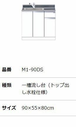 ##『カード対応OK!』マイセット 【M1-90DS】M1 ベーシック 組合せ型流し台 トップ出し水栓仕様 奥行55cm 高さ80cm
