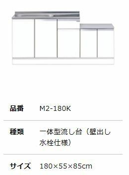 ##『カード対応OK!』マイセット 【M2-180K】M2 ベーシック ハイトップ一体型流し台 壁出し水栓仕様