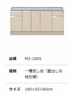 ##『カード対応OK!』マイセット 【M2-180S】M2 ベーシック ハイトップ組合せ型流し台 壁出し水栓仕様