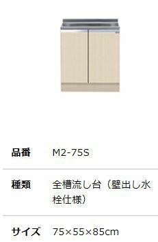 ##『カード対応OK!』マイセット 【M2-75S】M2 ベーシック ハイトップ組合せ型流し台 壁出し水栓仕様